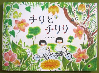 Bikebook1