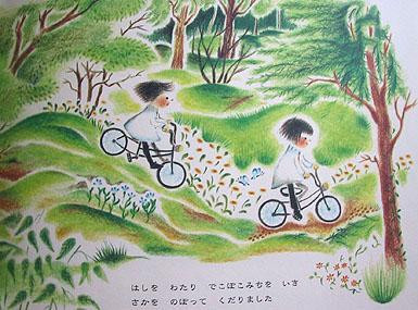 Bikebook10