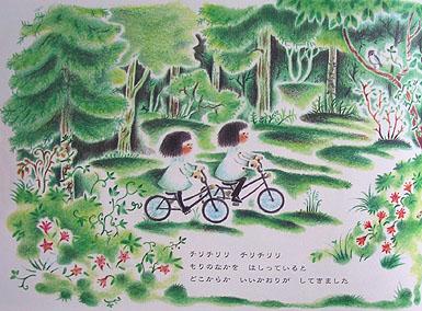 Bikebook4