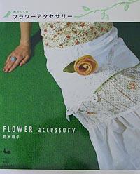 Floweraccessory