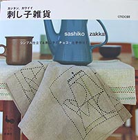Sashikozakka