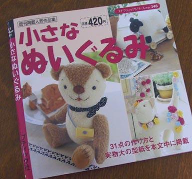 Stuffedsbook